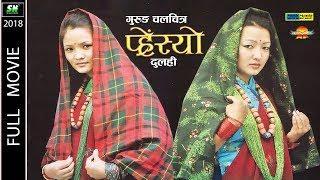New gurung full movie presyo/ दुलही ft. om prakash gurung, mira gurung, nabina gurung
