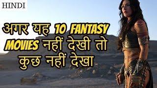 Top 10 Fantasy Movies Of Hollywood  In Hindi New Hollywood movie in hindi 2019