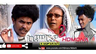 HDMONA - ክምርዖ-2 ብ ድሌት ኤፍሬም KimrEo-2 by Dliet Efrem - New Eritrean Comedy 2019