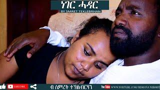 HDMONA - ነገር ሓዳር ብ ስምረት ተኽለብርሃን Neger Hadar by Simret Teklebrhan - New Eritrean Comedy 2019