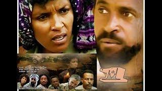 "Maico Records-New Eritrean Full  Movie ""111"" ሚእትን ዓሰርተ ሓደን"" |Oficial Video-2018|"