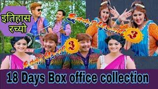 Historical Box office collection chhakka panja 3  नयाँ इतिहास रच्यो नेपली बक्स अफिसमा