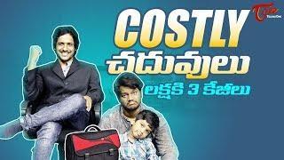 Costly Chaduvulu | Telugu Comedy Video by Sai Teja | TeluguOne