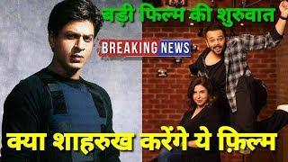 Farah Khan To Direct Rohit Shetty's Next Action-Comedy Film l Will She Work With SRK For 4th Time