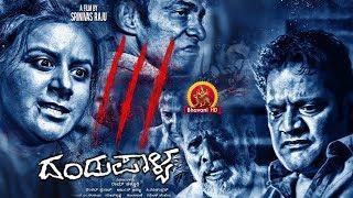 Dandupalya 3 Kannada Full Movie - ದಂಡುಪಾಳ್ಯ 3 - 2018 Kannada Full Movies - Pooja Gandhi
