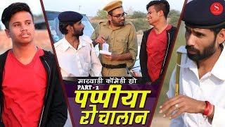 Rajasthani Comedy - Papiya Ro Challan | Pankaj Sharma Comedy | राजस्थानी कॉमेडी - पप्पिया रो चालान