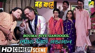 Bouma Niye Gandogol   Comedy Scene   Barkane   Dipankar Dey   Prosenjit
