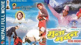 Mahakavi Laxmi Prasad Devkota MUNA MADAN || New Nepali Full Movie  | Usha Poudel, Dipak Tripathi