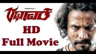 Rathavara kannada Full Movie Download | Kannada New Movie HD | Super Hit HD Kannada New Movies 2018