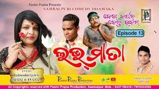 Love Mata//New Sambalpuri  Comedy//DDKR-EP-13//PP Production