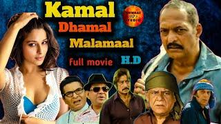 Kamaal Dhamaal Malamaal || full hindi movie || Nana pateka,ompuri,asrani, paresh rawal,shakti