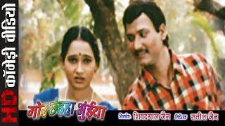 Comedy Scene - Mor Chhaiha Bhuiya - CG Movie Clip