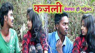 || COMEDY VIDEO || कजली के बेवफाई || Bhojpuri Comedy Video |MR Bhojpuriya