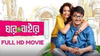 Ghare And Baire Bengali Full Movie 720p HDRip | Jisshu Sengupta | Koel Mallick | Anupam Roy | 2018