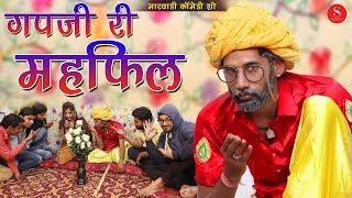 Rajasthani Comedy - गपजीबा री रंगीन महफ़िल | Gapji Ba Comedy | Mahendra Singh | Gapji Mehfil Comedy