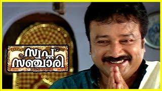 Swapna Sanchari Movie Comedy Scenes | Part 2 | Jayaram | Jagathy | Harisree Ashokan | Salim Kumar