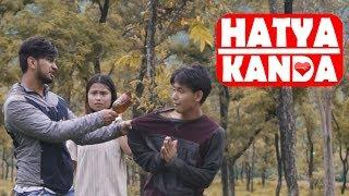 Hatya Kanda |Modern Love |Nepali Comedy Short Film |SNS Entertainment