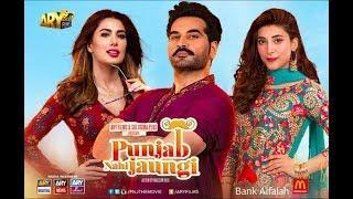 Punjab Nahi Jaungi - Full Movie 1080p HD