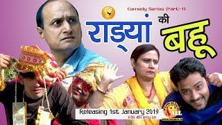 Randyan Ki Bahu | रांड्यां की बहु | 2019 Hit Haryanvi Comedy | HAPPY NEW YEAR  COMEDY PARTY 1