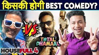 Total Dhamaal Vs Housefull 4 | कौनसे Comedy Film के लिए आप हो EXCITED? | Ajay Devgn | Akshay Kumar