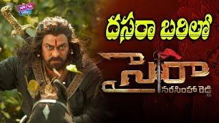 Chiranjeevi Sye Raa Movie Released To Dussehra | Ram Charan, Surender Reddy | YOYO Cine Talkies