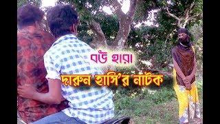 Natok New Bengali 2018 | Bou Hara  Natok Bengali | Best Comedy Movie Full HD 1080p Video |2018