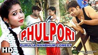 Phulpori#ফুলপরী #Purulia Manbhum comedy Film Trailor#Sonalifilms