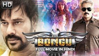 Bongu (2018) NEW RELEASED Full Hindi Dubbed Movie | Action Movie | Latest Blockbuster 2018 Movie