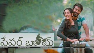 Paper Boy // Full Movie in HD 1080 // IN TELUGU