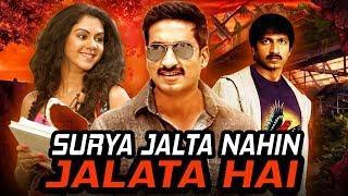 Surya Jalta Nahi Jalata Hai (Ranam) Telugu Hindi Dubbed Full Movie | Gopichand, Kamna Jethmalani
