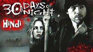 30 Days of Night Explanation | Vampire Horror Movie | Hindi