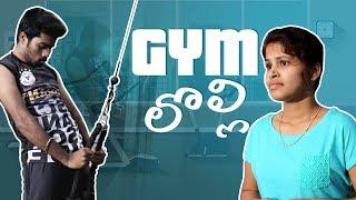 Gym Lolli | Telugu Short Films | Telugu Comedy Web Series | SAINMA - Telugu Web Series