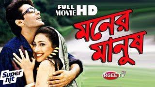 Moner Manush Full Movie HD I Prasenjit-Rituparna Superhit Bengali Movie