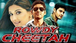 Rowdy Cheetah (Murari) Hindi Dubbed Full Movie | Mahesh Babu, Sonali Bendre, Lakshmi