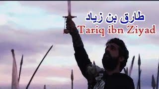 Tariq ibn Ziyad Trailer HD - طارق بن زياد ❇ I Movie ❇ Islamic Movie ❇ Islamic Historical Movie