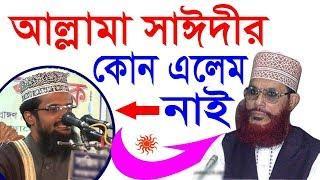 আল্লামা সাঈদীর এলেম নিয়ে কাঠ মোল্লা Bangla Waz 2018 Abdullah Al Amin Islamic Waz- allama sayeedi waz