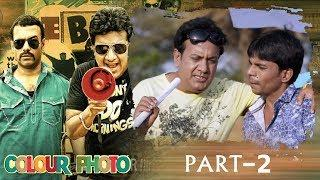 Colour Photo Hyderabadi Comedy Movie Part 2 | Gullu Dada, Aziz Naser, Shehbaaz Khan