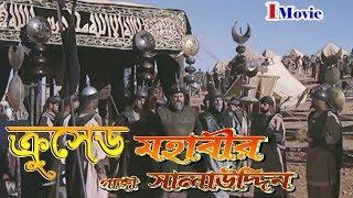 Crusade : Mahabir Gazi Salauddin In Bangla ❇ I Movie ❇ Islamic Movie ❇ Islamic Historical Movie