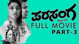 Parasanga Kannada Full Movie Part - 3 of 6 | Akshata, Govinde Gowda, Sanju Basayya