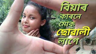 বিয়াৰ কাৰনে মোক ছোৱালী লাগে/Assamese short video/film.Assamese comedy.