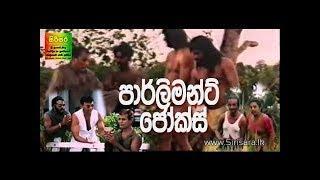 Parliament Jokes    සම්පූර්ණ චිත්රපටය    Sinhala Full Movie