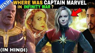Where was Captain Marvel during Avengers Infinity War before Avengers 4 ? | Explained in Hindi