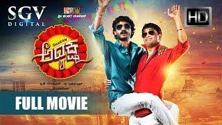Adhyaksha - ಅಧ್ಯಕ್ಷ | Kannada Full HD Movie | Comedy | Kannada Movies | Sharan,Chikkanna,Ravishankar