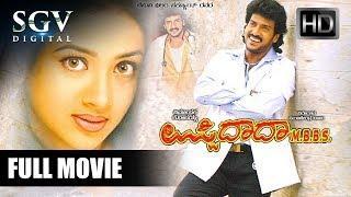 Uppi Dada MBBS - Kannada Full Movie | Upendra, Uma, Gurudatth, Ananthnag | Comedy Kannada Movies