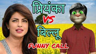 Priyanka Chopra VS Billu Comedy Priyanka Chopra VS Billu Talking Tom Fun