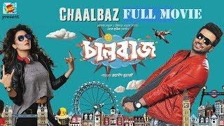 চালবাজ।Chaalbaz Bangla Full Movie।Shakib Khan।Subashree।Bangla New Movie 2018