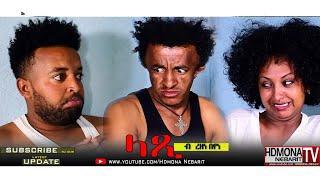 HDMONA - ላጺ ብ ረዘነ በየነ Latsi by Rezene Beyene - New Eritrean Comedy 2018