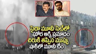 Fire Incident in Chiranjeevi's Sye Raa Narasimha Reddy Movie Set | Ram Charan | Adya Media