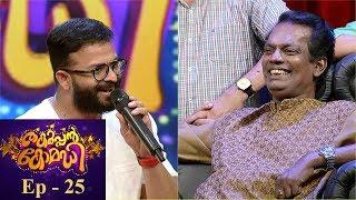 Thakarppan Comedy | Ep - 25 Jayasurya on the floor... ​​​| Mazhavil Manorama