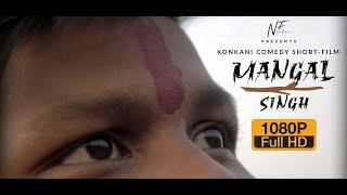 Mangal Singh - New Konkani Comedy Short Film 2019